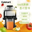 美國Cuisinart美膳雅 蔬果鮮榨機/榨汁機 CJE-500TW