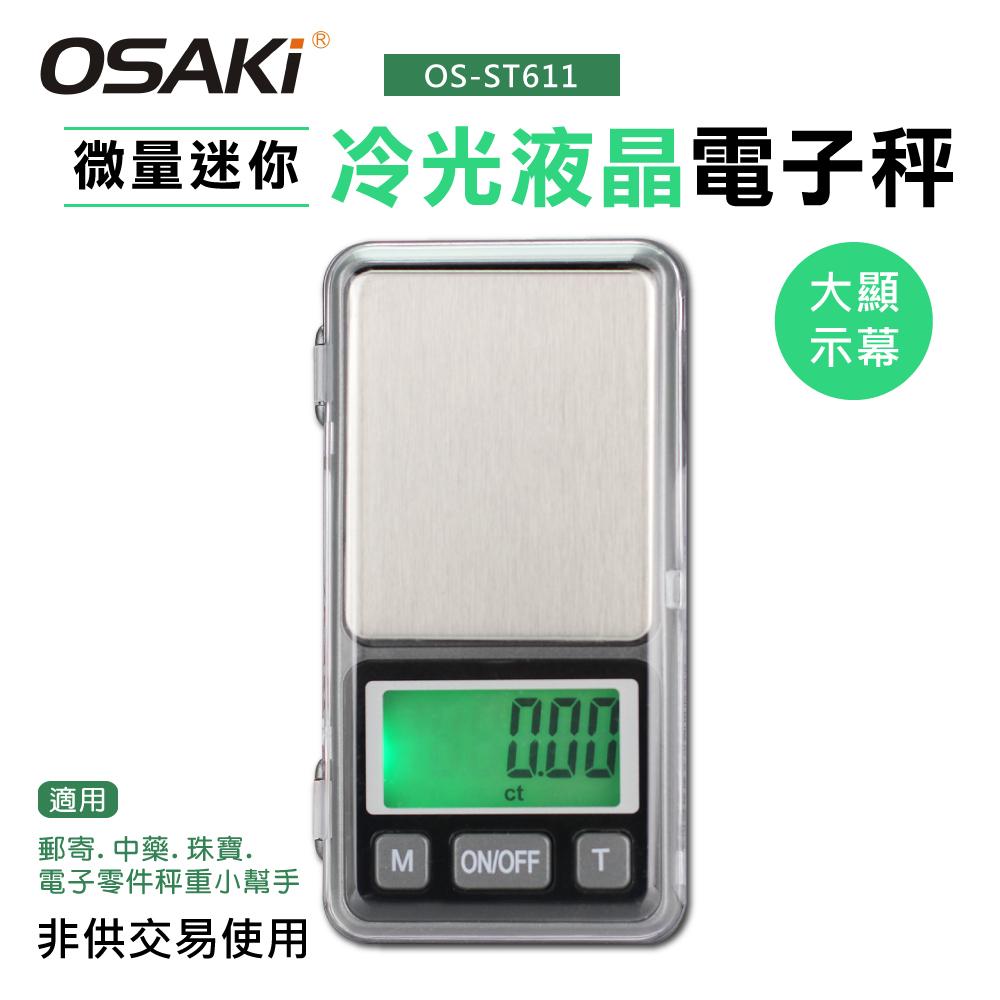 OSAKI-微量迷你冷光液晶電子秤(OS-ST611)