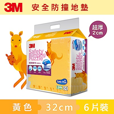 3M 兒童安全防撞地墊 (32cm 黃色 x 6片) @ Y!購物