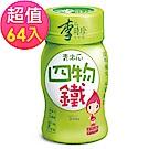 即期品【李時珍】青木瓜四物鐵x64瓶(50ml/瓶)-2019/08到期