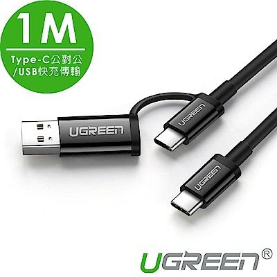 綠聯 Type-C公對公 USB二合一多功能快充傳輸線 黑色 1M