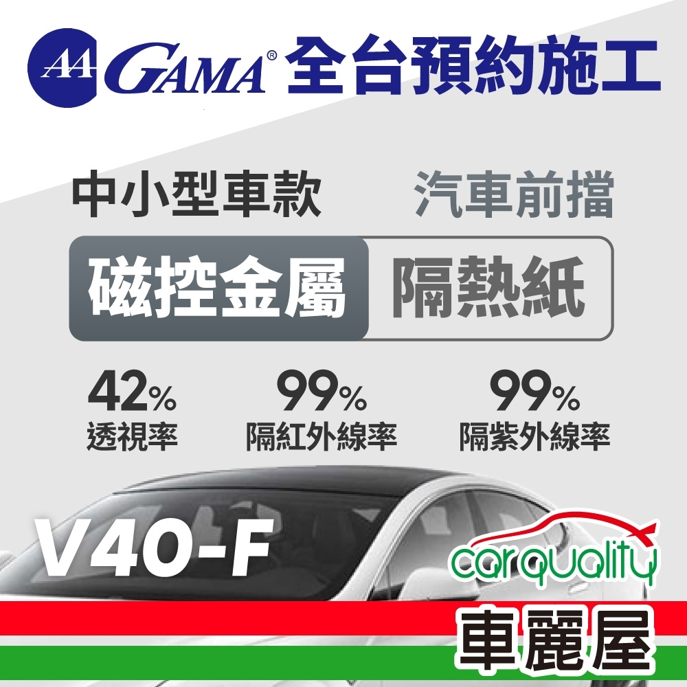 【GAMA】防窺抗UV隔熱貼 磁控金屬系列 前擋 送安裝 GAMA-V40-F