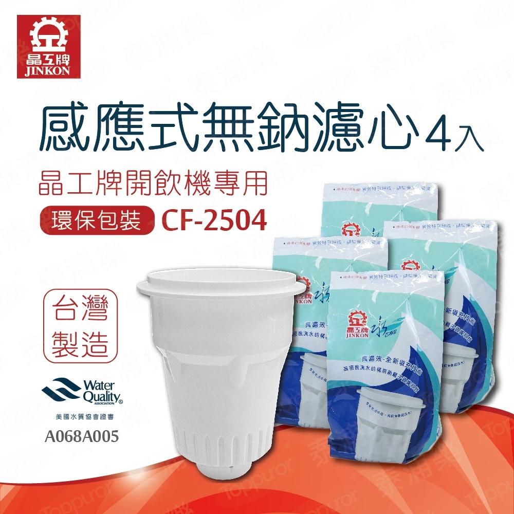 【晶工牌】感應式無鈉濾心CF2504(4入)環保包裝(A068A005)