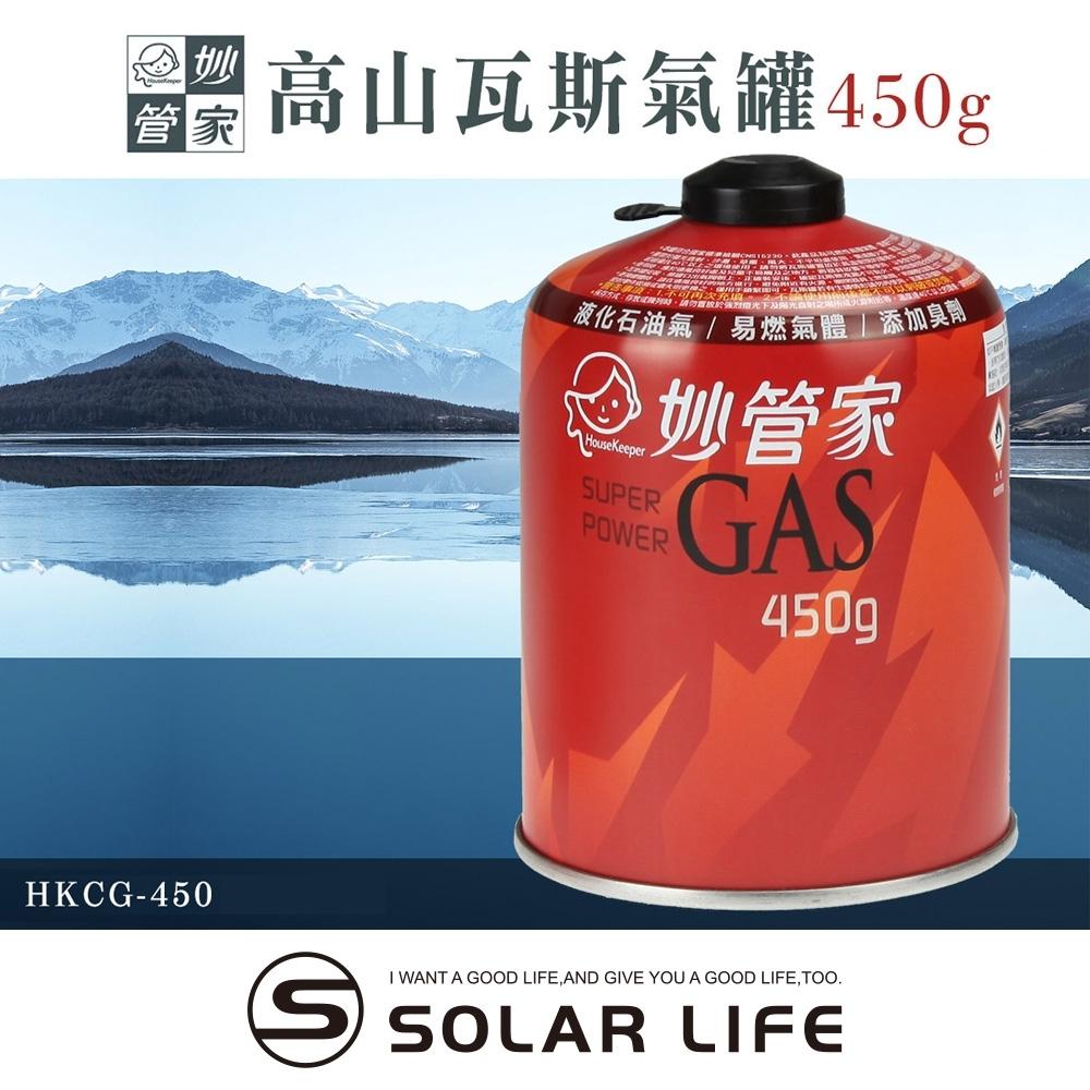 【妙管家】露營高山瓦斯氣罐450g(卡旺瓦斯罐卡式瓦斯罐高山瓦斯罐露營瓦斯罐通用瓦斯罐)