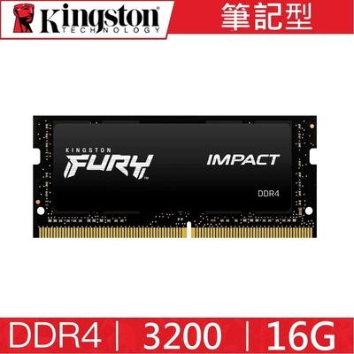 金士頓 Kingston FURY DDR4 3200 16G IMPACT 筆記型超頻記憶體 KF432S20IB1/16