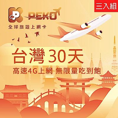 【PEKO】台灣網卡 台灣上網卡 台灣sim卡 30日 3入組 高速4G上網 無限量吃到飽 優良品質