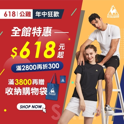 le coq sportif全館618元起 滿額折300