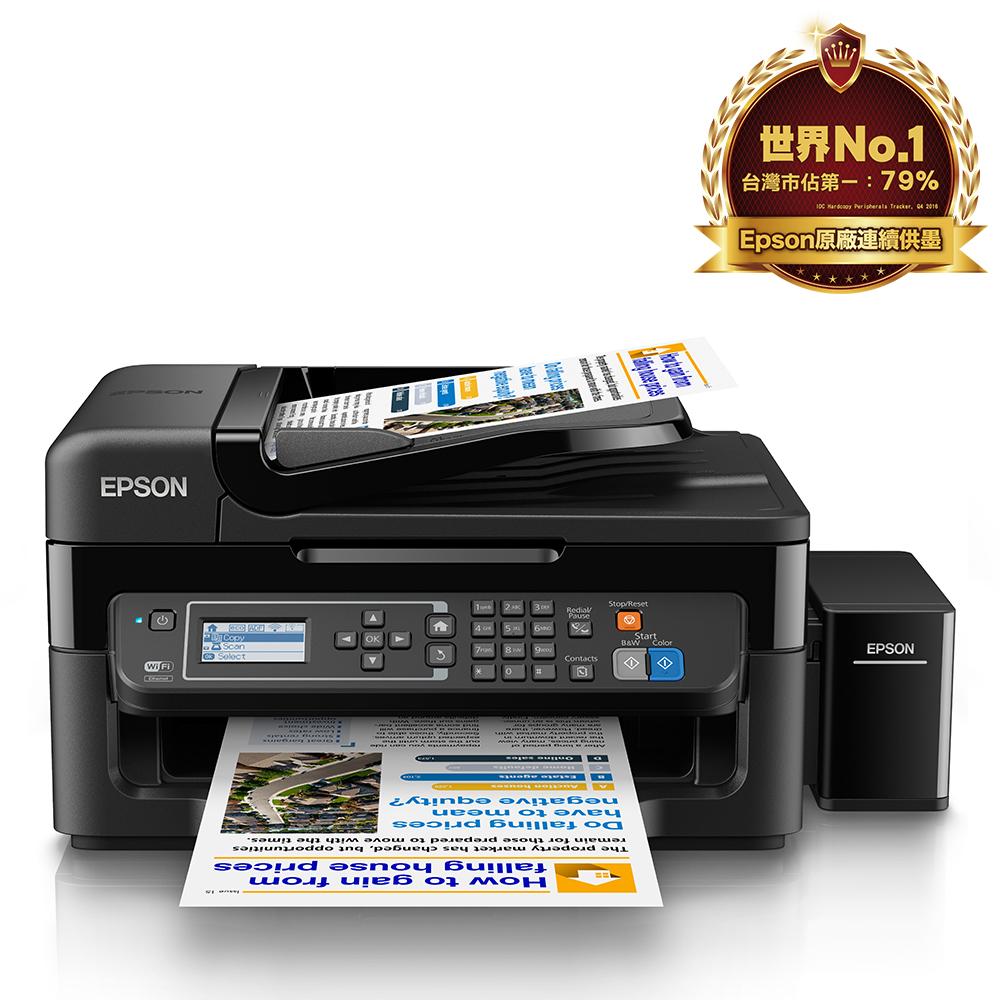 EPSON L565 高速網路WiFi傳真七合一連續供墨印表機