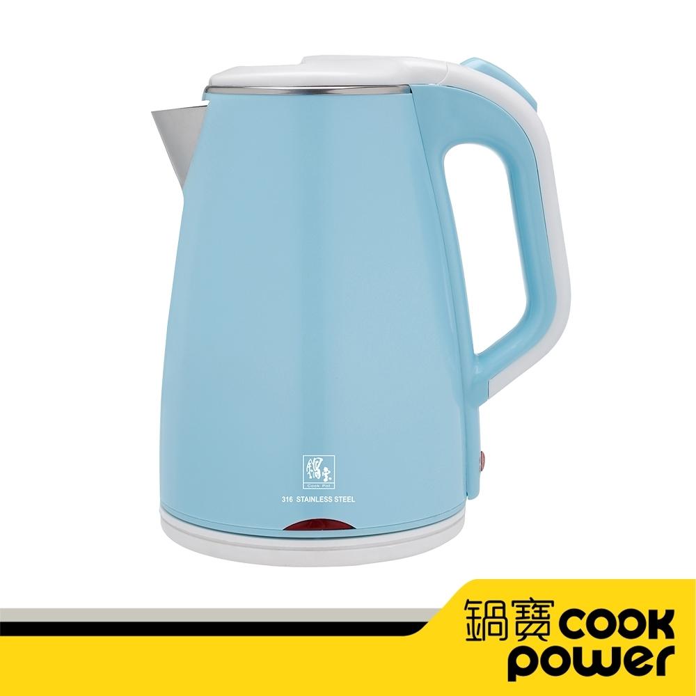 【CookPower鍋寶】316雙層保溫快煮壺-1.8L 藍 KT-90182B