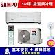 SAMPO聲寶 5-7坪 1級變頻冷暖冷氣 AU-QC36DC/AM-QC36DC 精品系列 product thumbnail 1