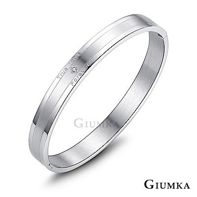 GIUMKA白鋼情侶手環真愛永恆單個價格(六款任選)