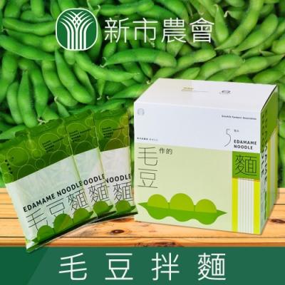 【新市農會】毛豆拌麵 ( 137g / 5包 / 盒 x3盒)