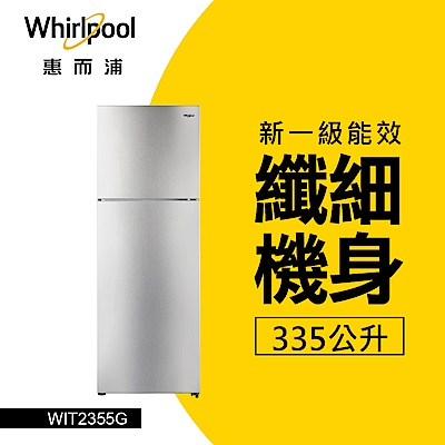 Whirlpool惠而浦 335L 1級變頻2門電冰箱 WIT2355G 展碁代理