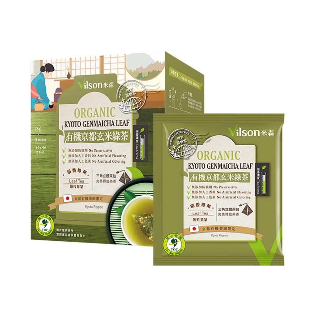 米森 vilson有機京都玄米綠茶(3gx8包/盒)