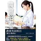 農會共同科目(國文/農會法)(四版)(T042F19-1)