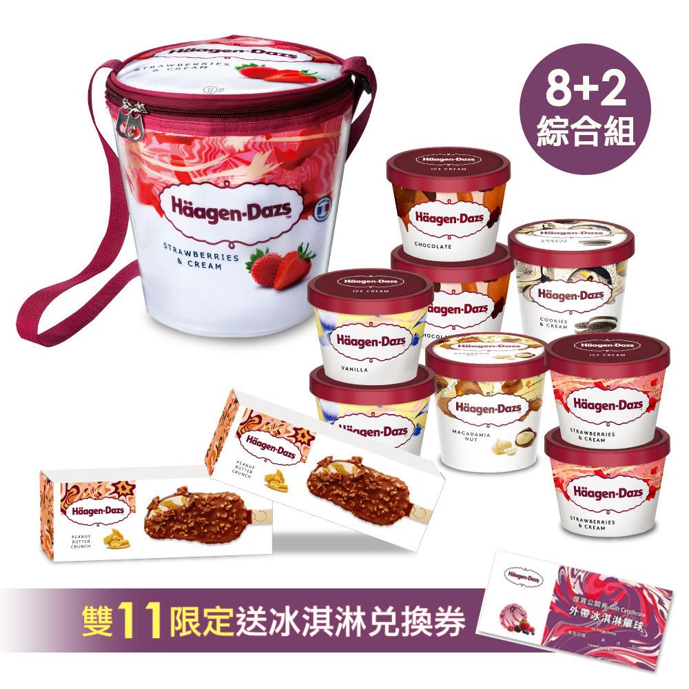雙11限定 甜蜜派對冰淇淋造型保冷袋10入組(花生醬/草莓/香草/巧克力/夏果/淇巧)