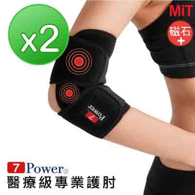 7Power 醫療級專業護肘2入超值組(磁力護肘 高透氣款)