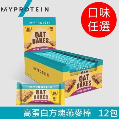 【英國 MYPROTEIN】OAT BAKES 高蛋白方塊燕麥棒 (12x75g/盒)