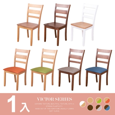 AS-維克多餐椅-45x52x90cm(七色可選)