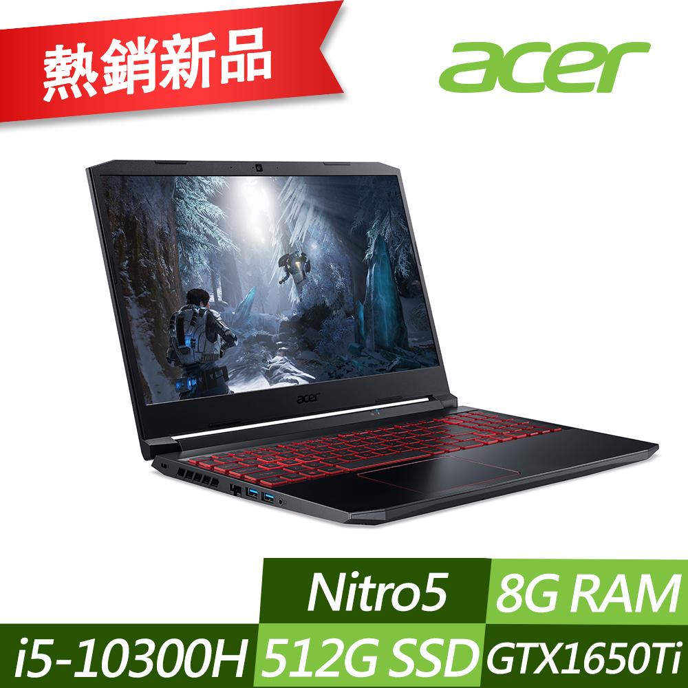 Acer AN515-55-51GB 15吋電競筆電(i5-10300H/GTX1650Ti/8G RAM/512G SSD/Nitro 5/黑)