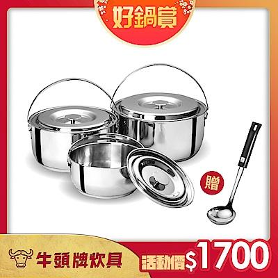 牛頭牌 新小牛調理鍋三入組/1.3L+3.0L+3.8L(快)