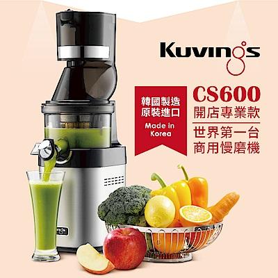韓國Kuvings慢磨機-慢速擰壓全汁機CS600(開店專業款)