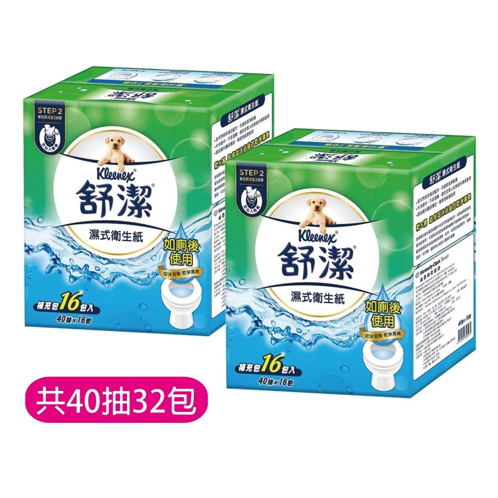 (2箱組)舒潔 濕式衛生紙補充包40抽x16包/箱