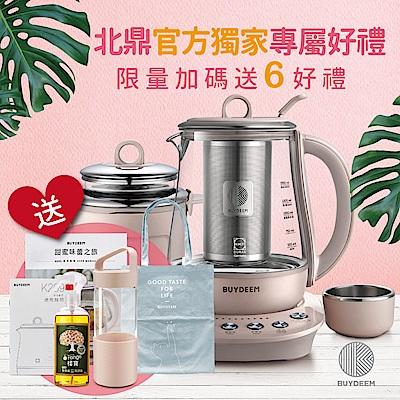 BUYDEEM北鼎養生快煮壺-美顏壼-旗艦全配版-1.5L茱萸粉(公司貨)