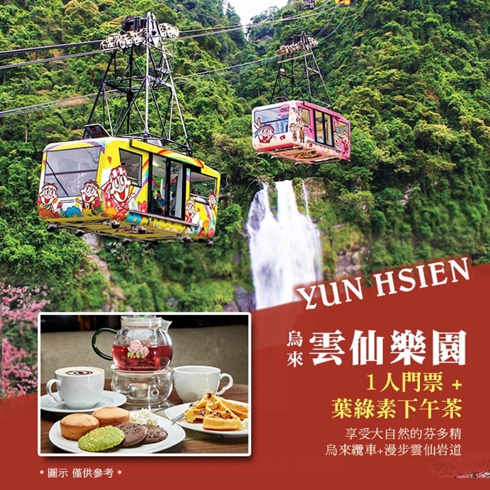 烏來 雲仙樂園-森林下午茶+門票單人券(贈空中纜車)(2張)