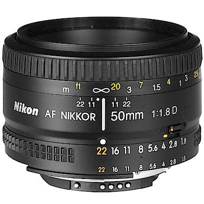 另贈保護鏡) Nikon AF Nikkor 50mm F1.8D  鏡頭公司貨