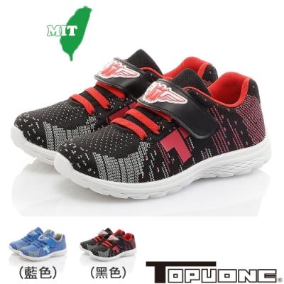 (雙11)TOPUONE童鞋 輕量透氣抗菌防臭減壓運動鞋-藍.黑