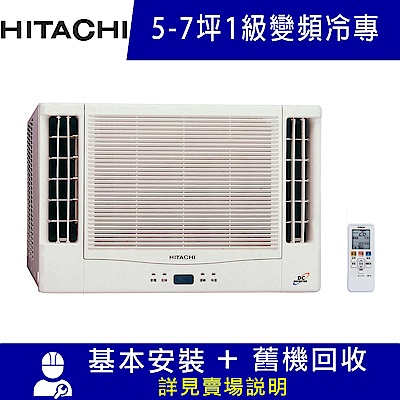 HITACHI 日立 5-7坪變頻冷專雙吹式窗型空調 RA-40QV1