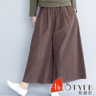 小清新純色寬鬆九分寬褲 (共二色)-4inSTYLE形設計