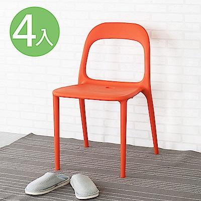 Homelike 狄克造型餐椅-四入組(溫暖橘)