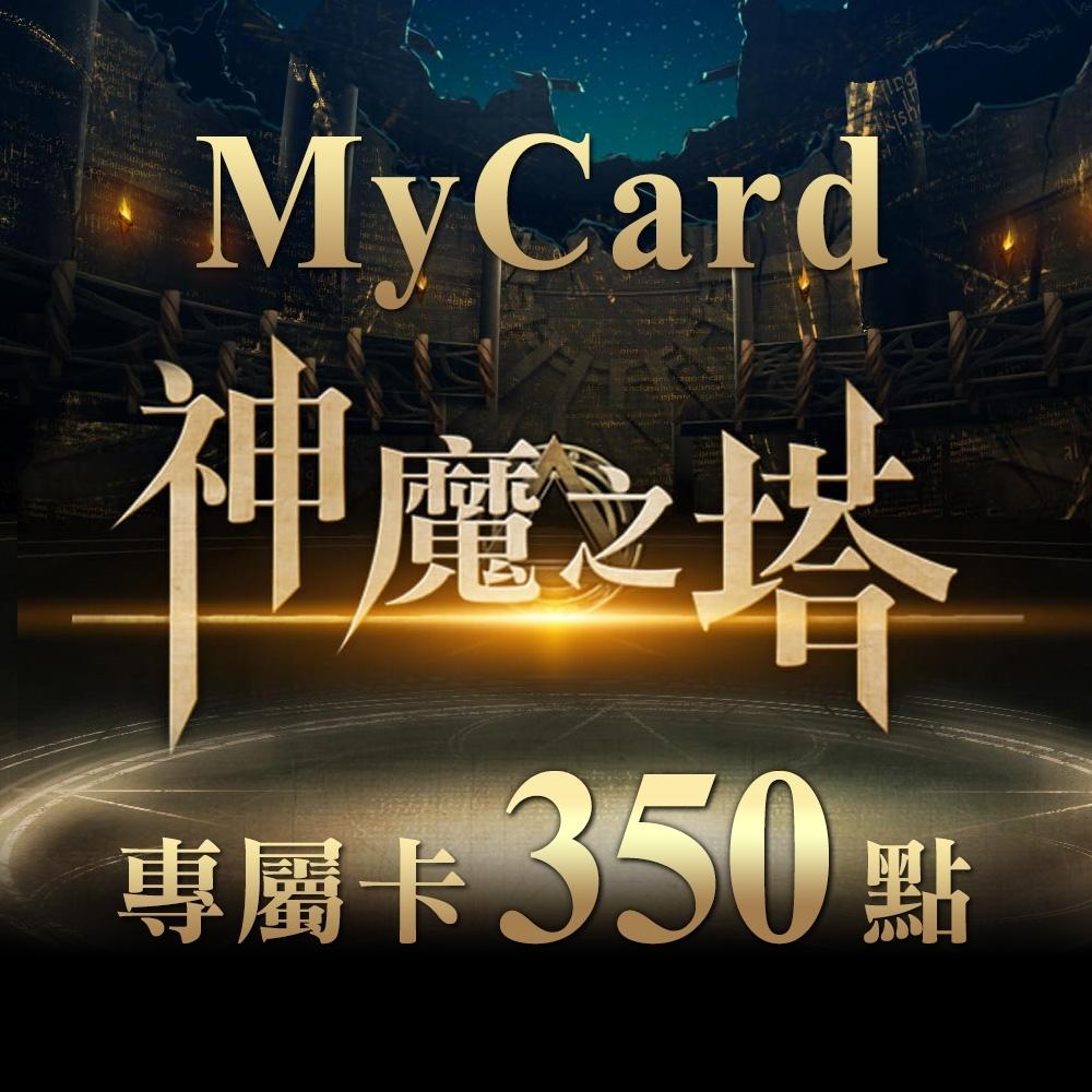 MyCard神魔之塔專屬卡350點