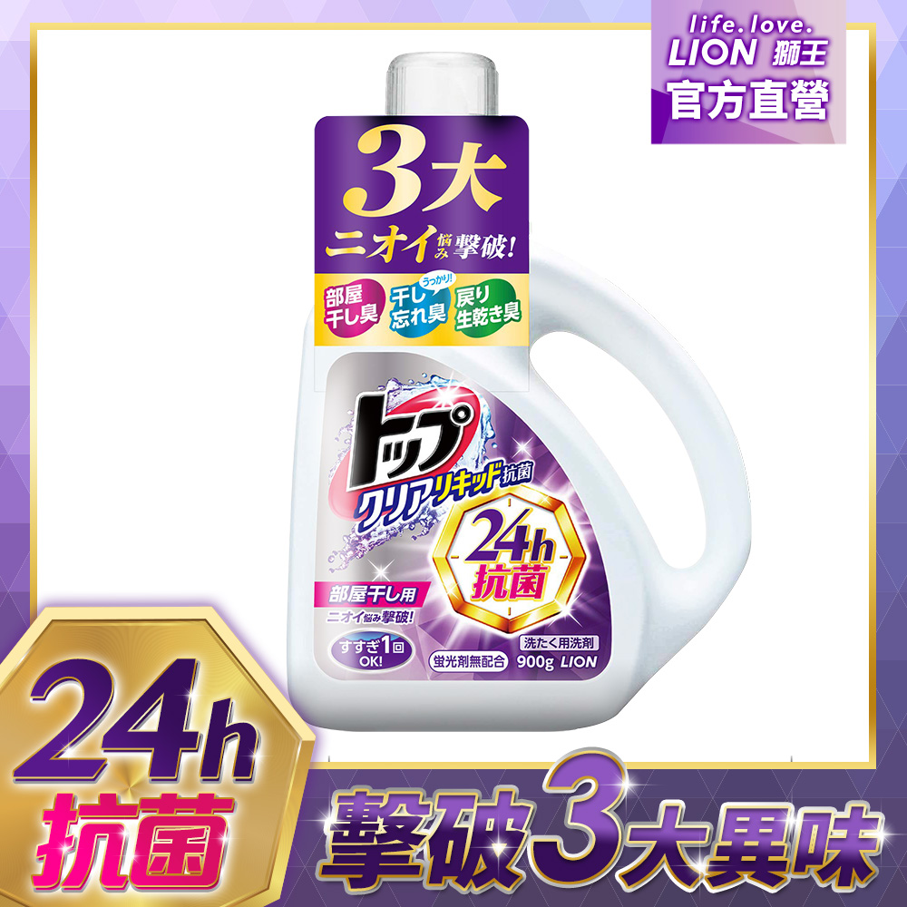 日本獅王LION 抗菌濃縮洗衣精 900g