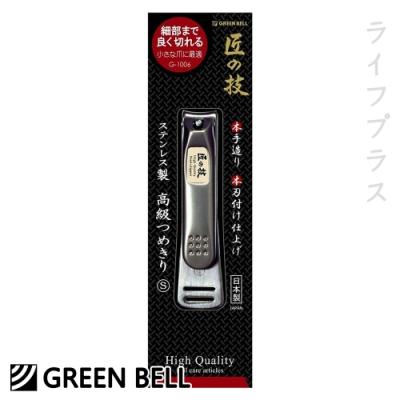 日本綠鐘匠之技鍛造不鏽鋼指甲剪-S-G-1006-2入
