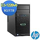 HP ML30 Gen9 E3-1220v6/8G/1TB/FD