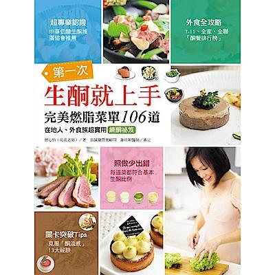 第一次生酮就上手完美燃脂菜單106道:臺灣人、外食族超實用練酮祕笈