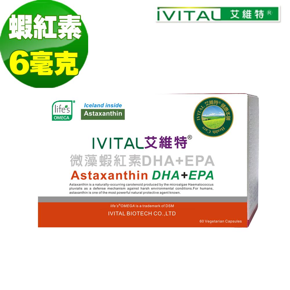 IVITAL艾維特 微藻蝦紅素DHA+EPA液體膠囊(60粒)全素 @ Y!購物