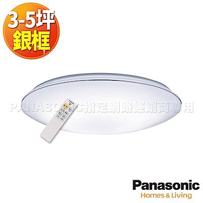 Panasonic國際牌 3-5坪 LED吸頂燈 簡約經典白 LGC31117A09 銀框