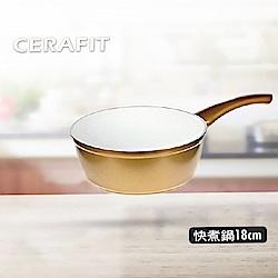 德國CERAFIT . 陶瓷不沾鍋-摩登金快煮鍋18cm