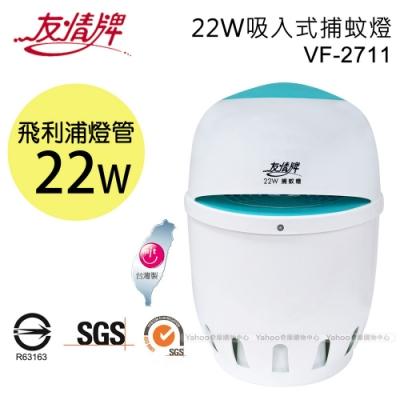 友情牌22W吸入式捕蚊燈VF-2711採用飛利浦燈管