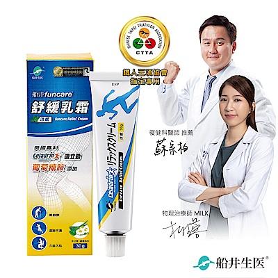 船井 celadrin適立勁舒緩乳霜30g(擦的葡萄糖胺)
