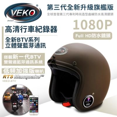 VEKO旗艦版隱裝式1080P FHD行車紀錄器+內建雙聲道藍芽通訊安全帽(雅光深咖啡)