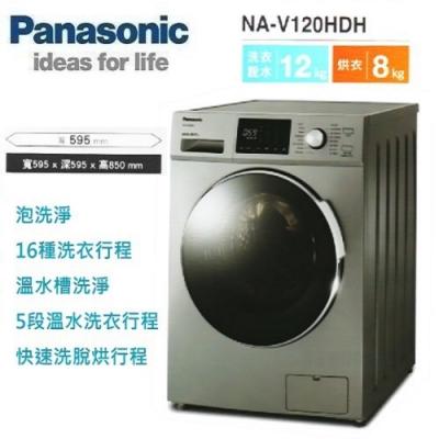 Panasonic 國際牌 12KG變頻洗脫烘滾筒洗衣機 NA-V120HDH