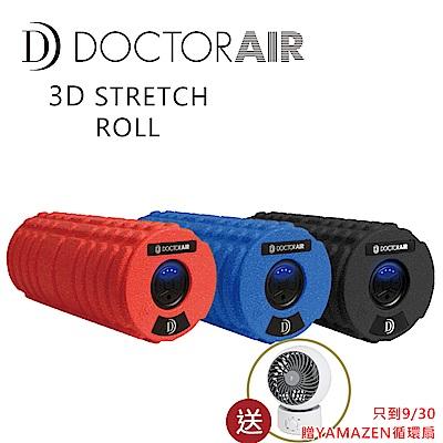 DOCTOR AIR 3D伸展滾筒 SR002