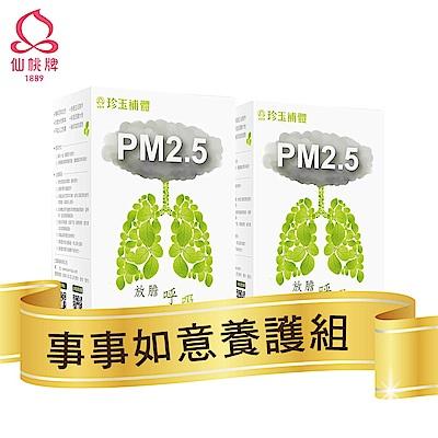 【仙桃牌】PM2.5 珍玉補體事事如意養護組(2盒入) (10包/盒)