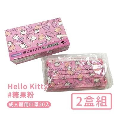 Hello kitty 台灣製成人款平面醫療口罩20入/盒(糖果粉)-2盒組