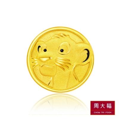 周大福 迪士尼經典系列 獅子王辛巴黃金路路通串飾/串珠